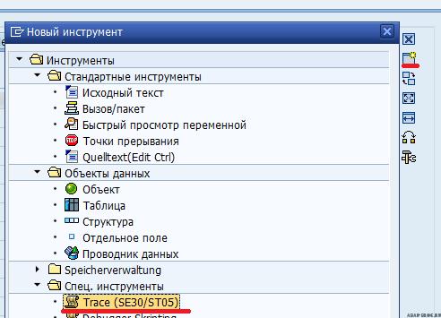 add_trace_tool