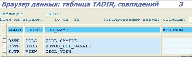 Объекты TADIR